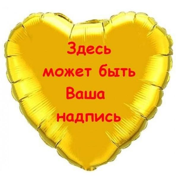 Шары с надписями Шар сердце фольга с Вашей надписью Serdtse-s-nadpisyu.jpg