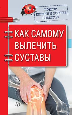 Фото - Доктор Евгений Божьев советует. Как самому вылечить суставы божьев е доктор евгений божьев советует зарядка на каждый день