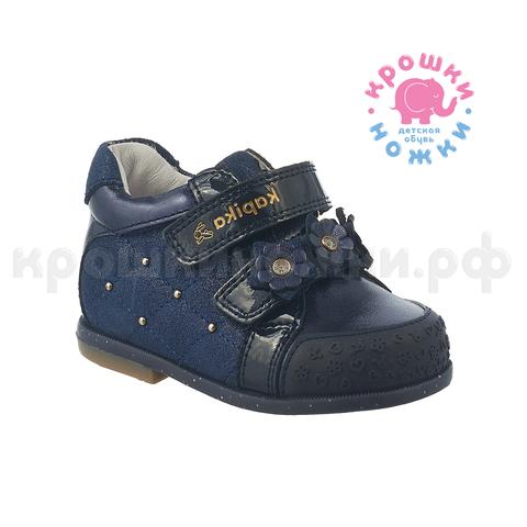 Ботинки ясли синие стразы  Kapika (ТРК ГагаринПарк)