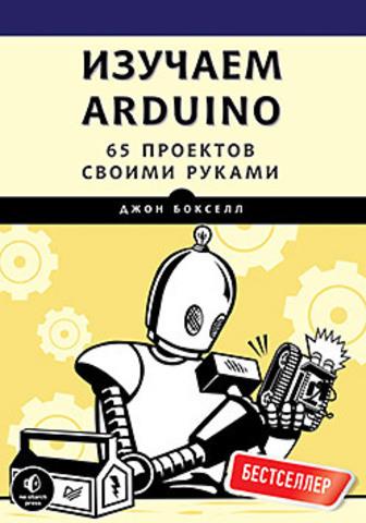 Изучаем Arduino. 65 проектов своими руками. Бокселл Д.