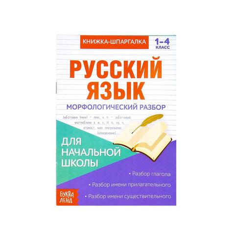 071-0101 Книжка-шпаргалка по русскому языку «Морфологический разбор», 8 страниц