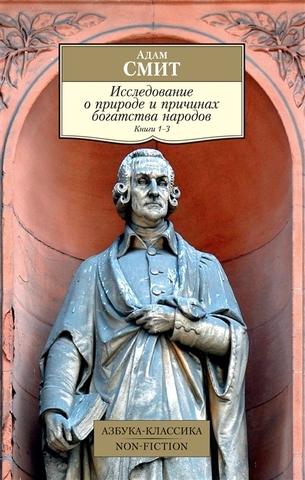 Адам Смит. Исследование о природе и причинах богатства народов. Книги 1–3