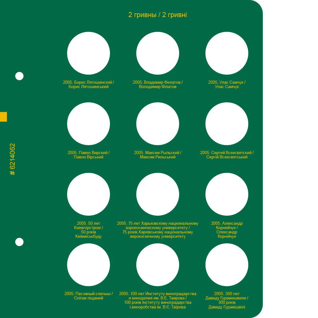 Альбом для монет «Памятные монеты Украины. 2 гривны». Том 2