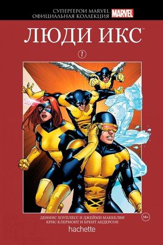 Супергерои Marvel №7. Люди Икс