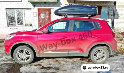 Way-box 460 литров