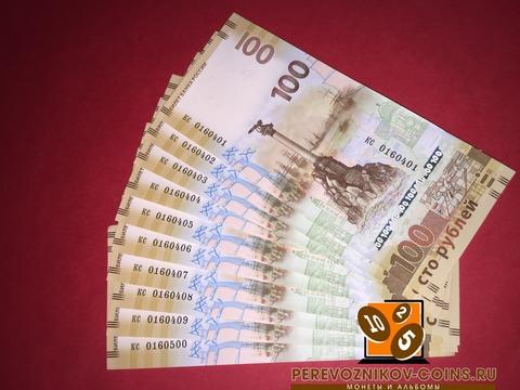 """Банкнота Крым 100 рублей. Серия """"кс"""" (замещенка)"""