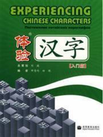 Experiencing Chinese Characters: Beginning - Textbook (English-Russian)