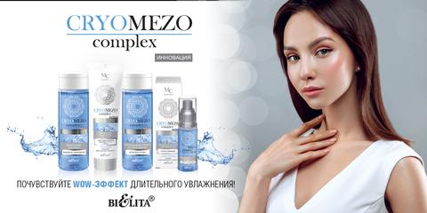 Комплекс ухода CRYOMEZO complex для возраста 30-40 лет