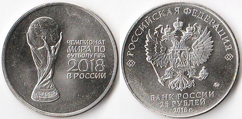 25 рублей 2018 Кубок FIFA
