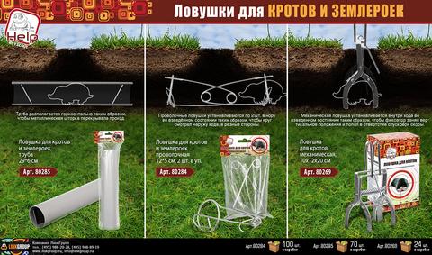 Ловушка для кротов и землероек проволочная 12х5 см 2 шт