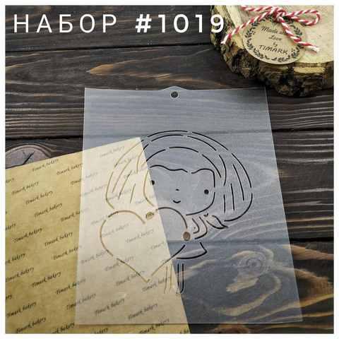Набор №1019 - Девочка с Сердцем