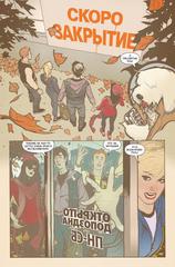 Бетти и Вероника. Лимитированная обложка для Комиксшопов