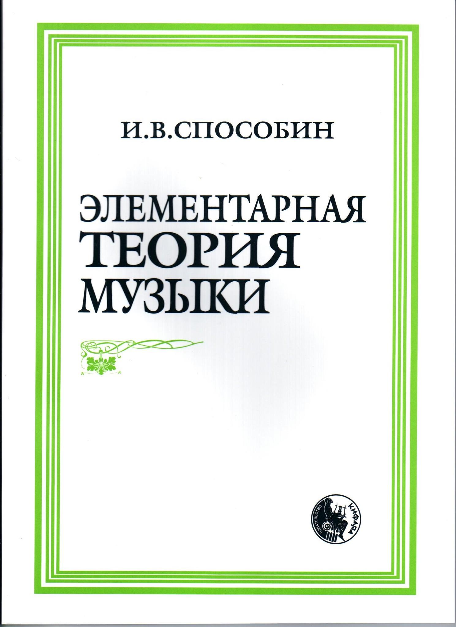 Способин И. Элементарная теория музыки.
