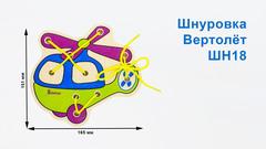 Шнуровка Вертолет ШН18