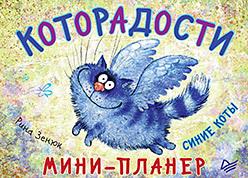 Фото - Мини-планер Которадости. Синие коты зенюк ирина мини планер котопамятки синие коты