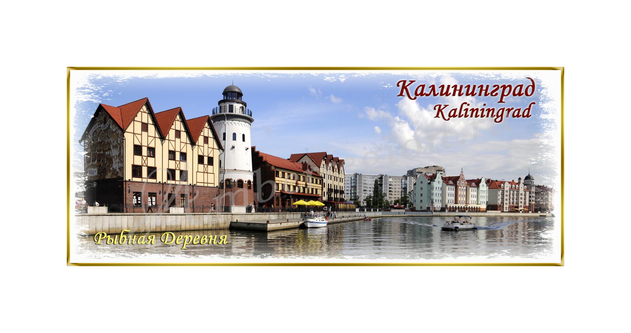Открытка Рыбная деревня Калининград