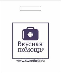 Пакет «Вкусная помощь» 50*60см