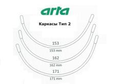Каркасы для бюстгальтера Arta-F Тип 2