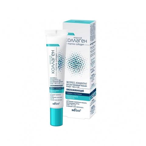 ЭКСПРЕСС-КОНЦЕНТРАТ для разглаживания морщин вокруг глаз и губ омолаживающий «Эффект подтяжки»