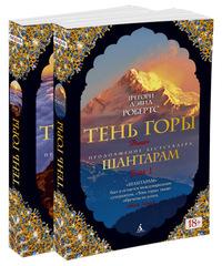 Шантарам-2. Тень горы (в 2-х томах) (комплект)