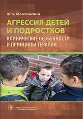 Агрессия детей и подростков. Клинические особенности и принципы терапии