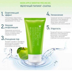 Пилинг Mizon Apple Smoothie Peeling Gel