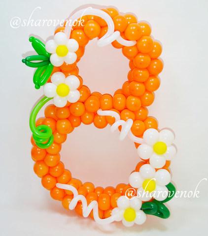 Цифра 8 оранжевый закат