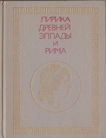 Лирика Древней Эллады и Рима