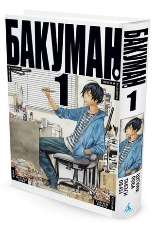 Бакуман. Книга 1