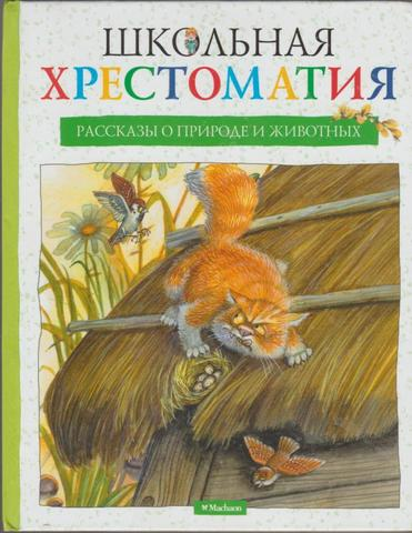 Рассказы о природе и животных