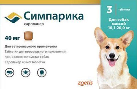 Симпарика таблетки от блох и клещей 40 мгХ3 для собак массой 10,1- 20 кг.