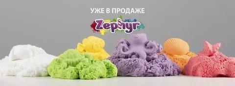 ZEPHYR (Зефир) - Полярный Миша, кинетический пластилин белый 150 гр