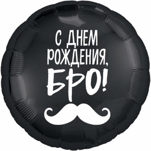 Фольгированный шар С ДР Бро