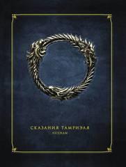 The Elder Scrolls Online: Сказания Тамриэля – Легенды