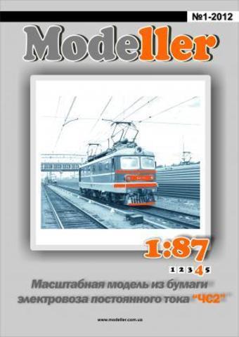 Пассажирский электровоз ЧС2.