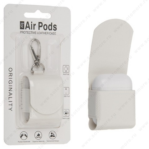 Чехол-кейс для Apple AirPods с карабином и в упаковке белый