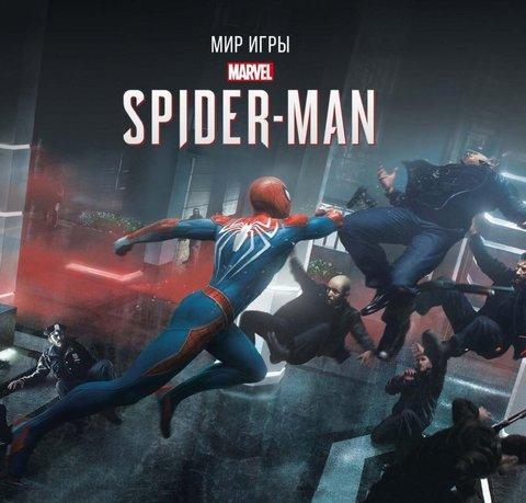 Мир игры Marvel Spider-Man