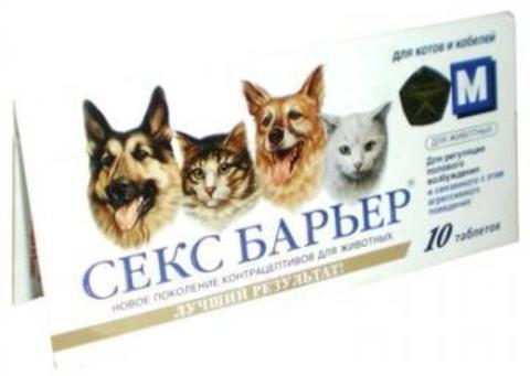 Секс Барьер для котов и кобелей №10