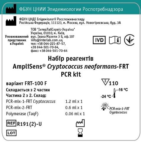 R191(2)-U Набір реагентів AmpliSens® Cryptococcus neoformans-FRT PCR kit  Модель: варiант FRT-100 F