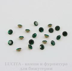 Стразы ювелирные (цвет - темно-зеленый) 2,8 мм, 10 шт