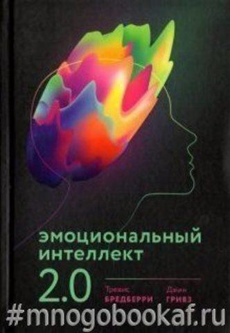 Эмоциональный интеллект 2.0. Самое важное