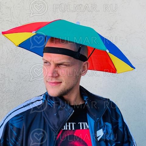 Зонт-шляпа на голову 50 см Радужный