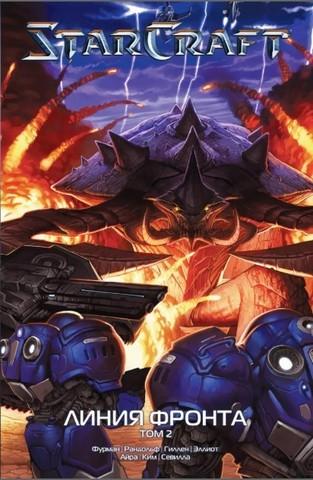 StarCraft. Линия фронта. Том 2