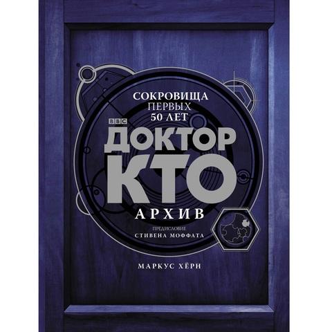 Доктор Кто. Архив. Сокровища первых 50 лет