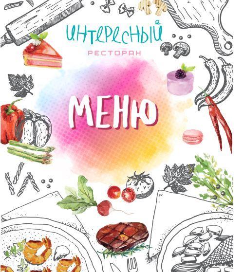 меню с иллюстрациями