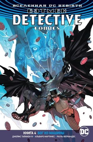 DC. Rebirth. Бэтмен. Detective Comics. Книга 4. Бог из машины