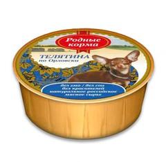 Родные корма консервы для собак Телятина по-орловски 125гр