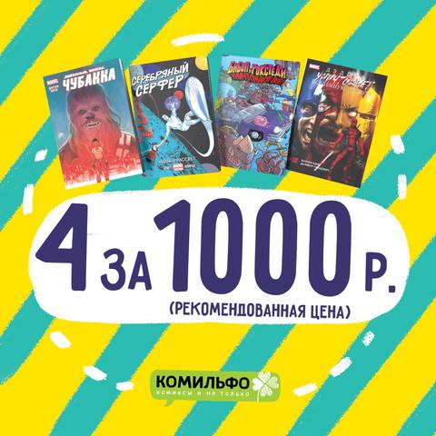 Комплект комиксов «Чубакка, Сёрфер, Бибоп и Рокстеди, Дэдпул уничтожают Вселенную Марвел»
