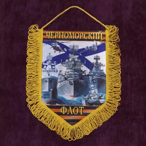 Купить вымпел черноморский флот - Магазин тельняшек.ру 8-800-700-93-18
