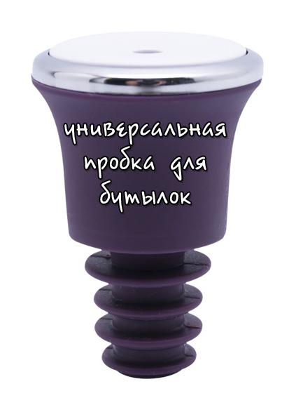 Вакууматоры Универсальная вакуумная пробка для бутылок vacuum_probka.jpg